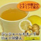【国産の生姜、レモン使用】ジンジャーレモネード スティック15gX50個入り(業務用)