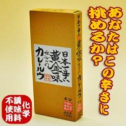 画像1: 【カレールー】日本一辛い黄金一味仕込みのカレールウ(辛口)【化学調味料無添加】150g(約6皿分)