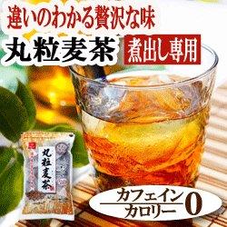 画像1: はくばく 丸粒麦茶 900g(30g×30袋)