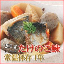 画像1: レトルト おかず 和食 惣菜 たけのこ鰊(にしん)200g(1〜2人前)