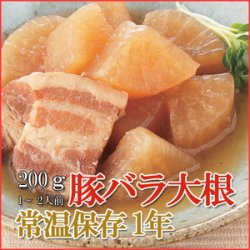 画像1: レトルト おかず 和食 惣菜 豚バラ大根  200g(1〜2人前)