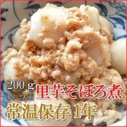 画像1: レトルト おかず 和食 惣菜 里芋そぼろ煮 200g(1〜2人前)