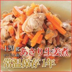 画像1: レトルト おかず 和食 惣菜 あさり生姜煮 120g(1〜2人前)