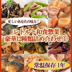 画像1: レトルト おかず 和食 惣菜 豪華12種類詰め合わせセット(1)