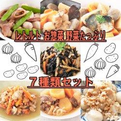 画像1: レトルト 和食 惣菜 野菜たっぷり7種類セット