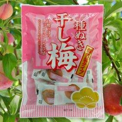 画像2: 種ぬき 干し梅(個包装タイプ)