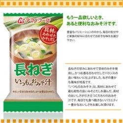 画像2: アマノフーズ フリーズドライ味噌汁 いつものおみそ汁 長ねぎ 9g×10食セット