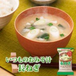 画像1: アマノフーズ フリーズドライ味噌汁 いつものおみそ汁 長ねぎ 9g×10食セット