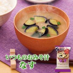 画像1: アマノフーズ フリーズドライ味噌汁 いつものおみそ汁 なす 9.5g×10食セット