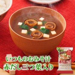 画像1: アマノフーズ フリーズドライ味噌汁 いつものおみそ汁 赤だし(三つ葉入) 7.5g×10食セット