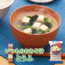 画像1: アマノフーズ フリーズドライ味噌汁 いつものおみそ汁 とうふ 10g×10食セット