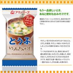 画像2: アマノフーズ フリーズドライ味噌汁 いつものおみそ汁 とうふ 10g×10食セット
