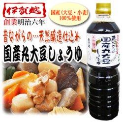 画像1: 伊賀越 昔ながらの 国産 丸大豆しょうゆ 1リットル 国産 大豆 小麦 100%使用 醤油 調味料