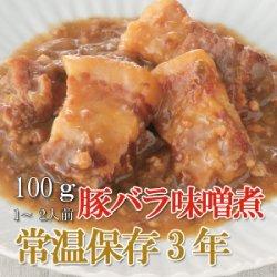 画像1: レトルト おかず 和食 惣菜 豚バラ味噌煮 100g(常温で3年保存可能)ロングライフシリーズ
