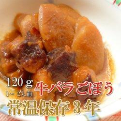 画像1: レトルト おかず 和食 惣菜 牛バラごぼう 120g(常温で3年保存可能)ロングライフシリーズ