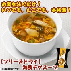 画像1: 【フリーズドライ スープ】海鮮チゲスープ(一杯の贅沢)7.5g×10袋セット