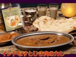 画像1: 【まとめ買い】インドなすとひき肉のカレー170gX6箱セット(本格インドカレー)【無添加レトルトカレー】化学調味料不使用!