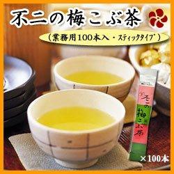 画像1: 不二の梅こぶ茶(梅昆布茶)スティック2gX100個入り(業務用)